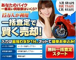 「バイクブロス」バイク買取一括査定見積り